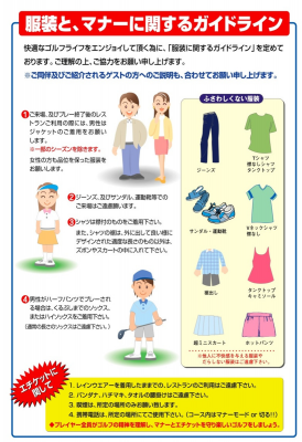 服装とマナーガイドライン